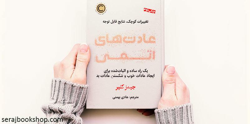 معرفی کتاب عادت های اتمی اثری از جیمز کلیر