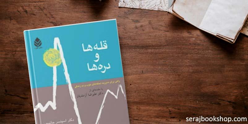 معرفی کتاب قله ها و دره ها اثری از اسپنسر جانسون