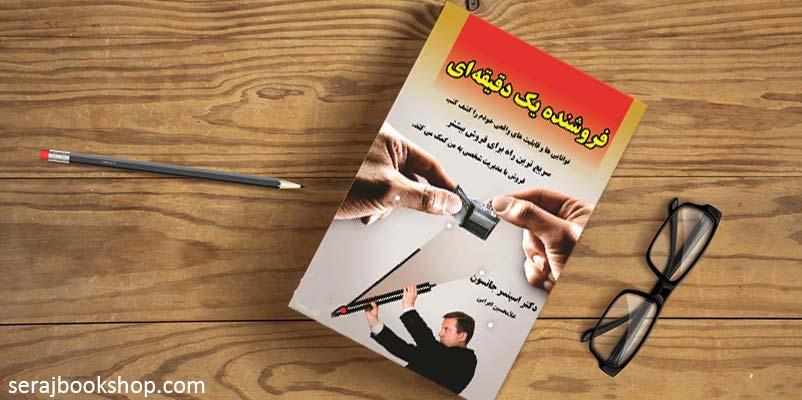 معرفی کتاب فروشنده یک دقیقه ای اثری از اسپنسر جانسون