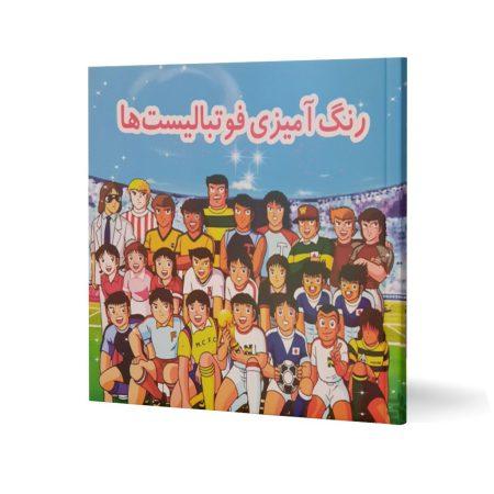 کتاب رنگ آمیزی فوتبالیست ها