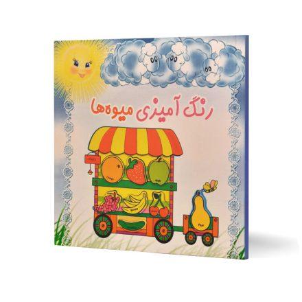 کتاب رنگ آمیزی میوه ها