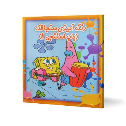 کتاب رنگ آمیزی سنجاقک باب اسفنجی 1