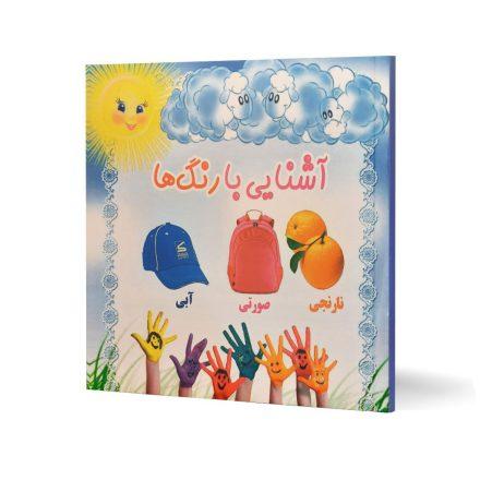 کتاب داستان آشنایی با رنگ ها