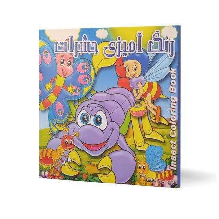 کتاب رنگ آمیزی حشرات