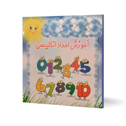 کتاب آموزش اعداد انگلیسی