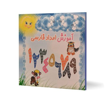 کتاب آموزش اعداد فارسی
