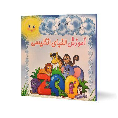 کتاب آموزش الفبای انگلیسی