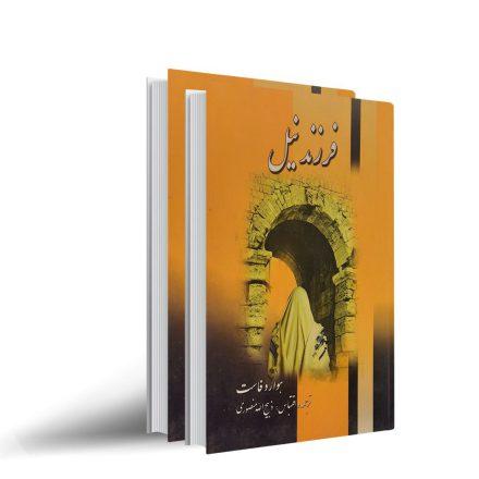 کتاب فرزند نیل 2 جلدی ترجمه منصوری