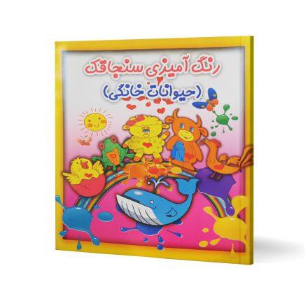 کتاب رنگ آمیزی سنجاقک حیوانات خانگی