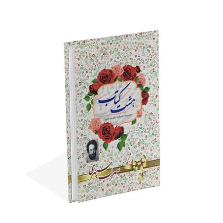 کتاب هشت کتاب سهراب سپهری