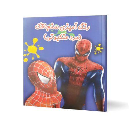 کتاب رنگ آمیزی سنجاقک مرد عنکبوتی