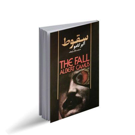 کتاب سقوط