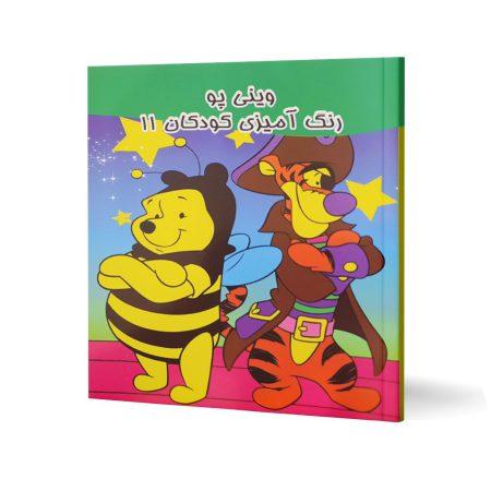 کتاب رنگ آمیزی وینی پو 11