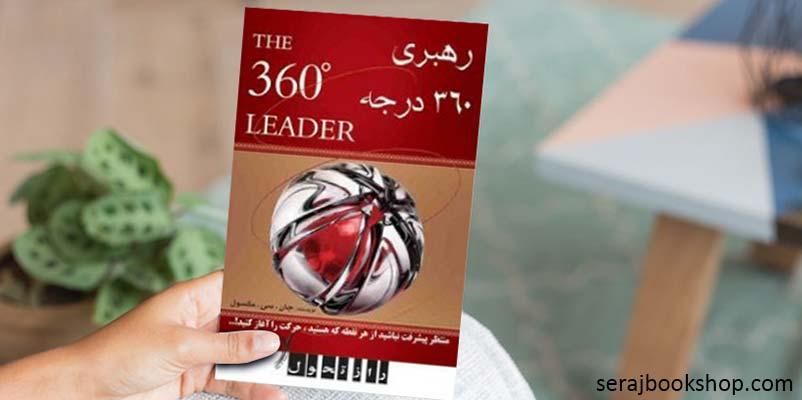 معرفی کتاب رهبری 360 درجه