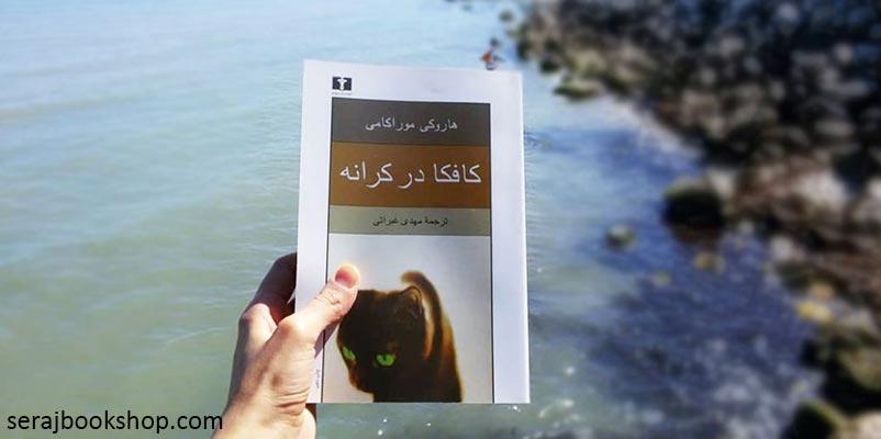 معرفی کتاب کافکا در ساحل اثری از هاروکی موراکامی