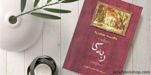 رمان زیبای ربه کا