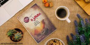 معرفی کتاب معجزه شکرگزاری