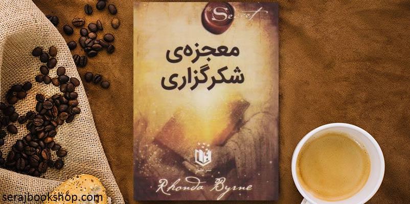 معرفی کتاب معجزه شکرگزاری اثری از راندا برن