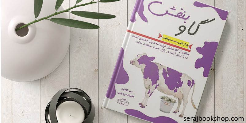 معرفی کتاب گاو بنفش اثری ماندگار از ست گودین