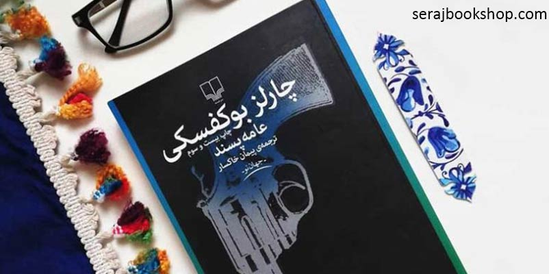 معرفی کتاب عامه پسند  اثری از چارلز بوکفسکی