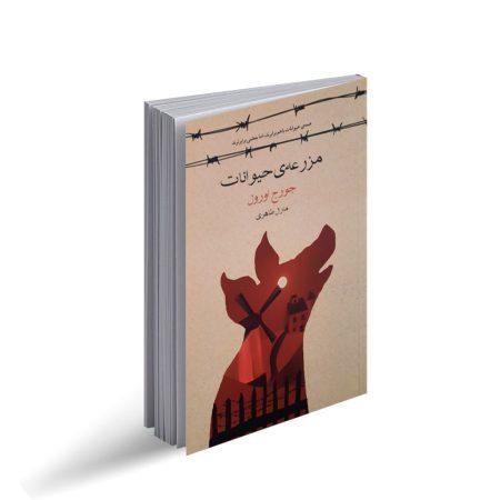 کتاب مزرعه حیوانات