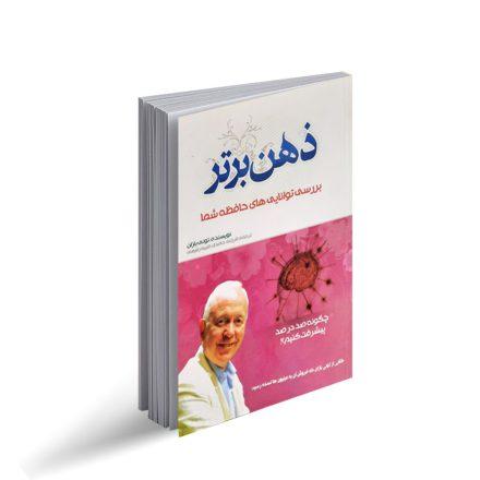 کتاب ذهن برتر