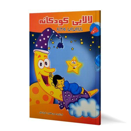 کتاب داستان لالایی کودکانه