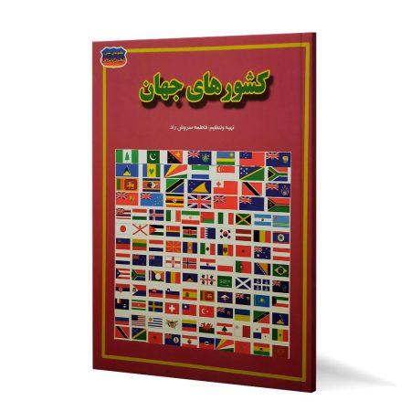 کتاب کشور های جهان
