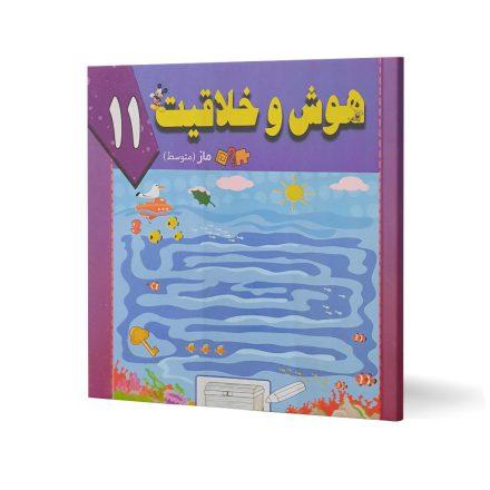 کتاب هوش خلاقیت 11