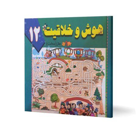 کتاب هوش خلاقیت 12