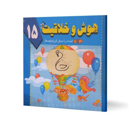 کتاب هوش خلاقیت 15