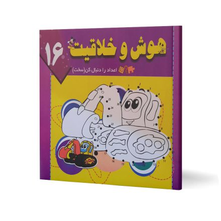 کتاب هوش خلاقیت 16
