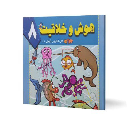 کتاب هوش خلاقیت 8