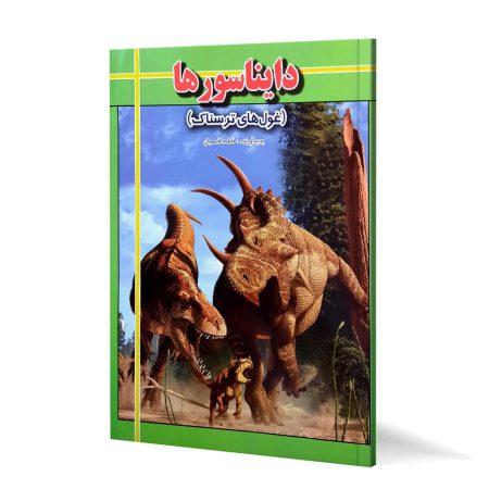 کتاب دایناسور ها