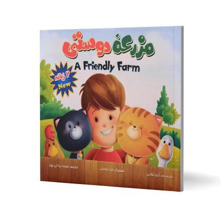کتاب داستان مزرعه دوستی