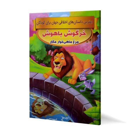 کتاب داستان خرگوش باهوش