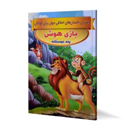 کتاب داستان بازی هوش