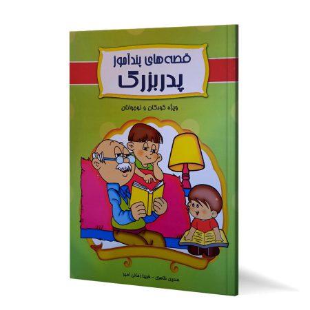 کتاب قصه های پندآموز پدر بزرگ