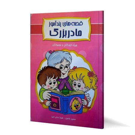کتاب قصه های پندآموز مادر بزرگ