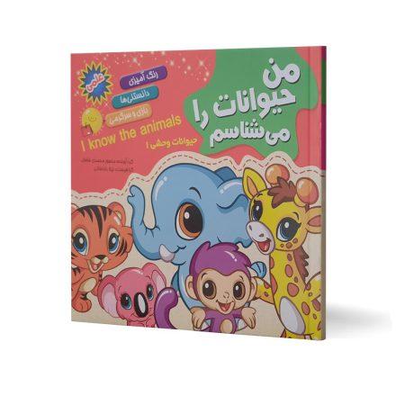 کتاب داستان من حیوانات را میشناسم حیوانات وحشی 1