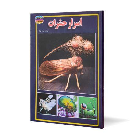 کتاب اسرار حشرات