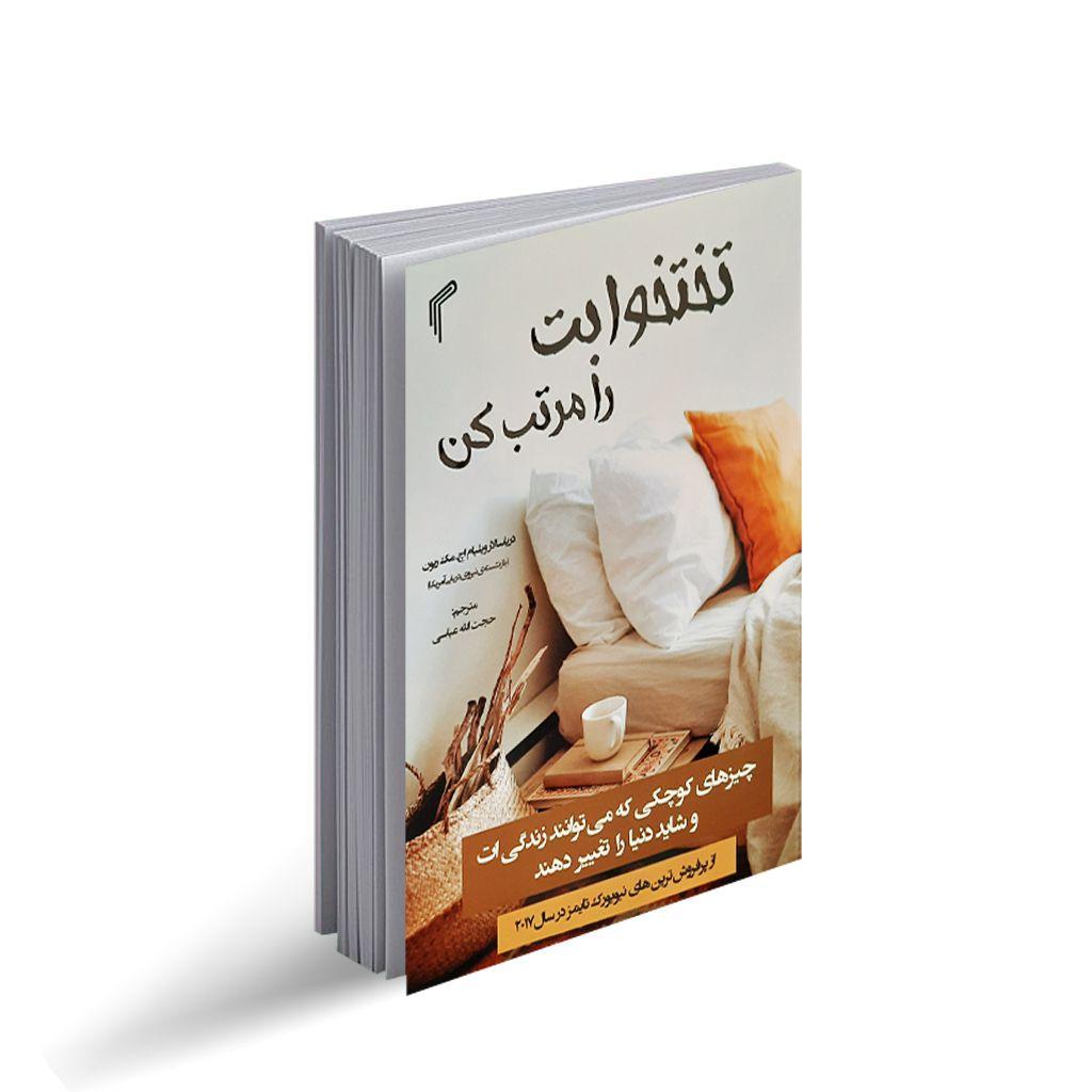 کتاب تخت خوابت را مرتب کن