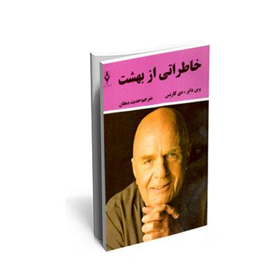 کتاب خاطراتی از بهشت