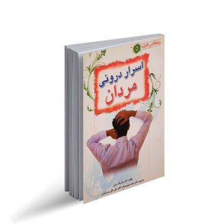 کتاب اسرار درونی مردان
