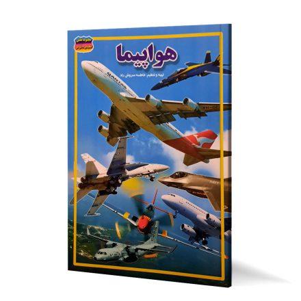 کتاب گنجینه دانش من هواپیما