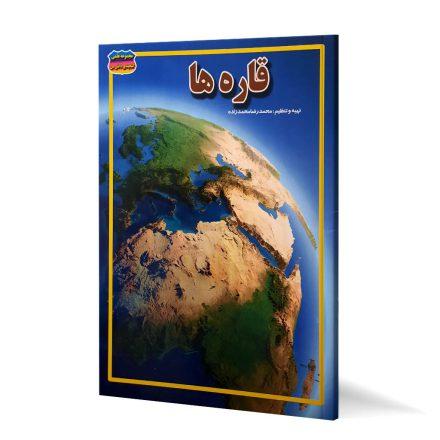 کتاب گنجینه دانش من قاره ها
