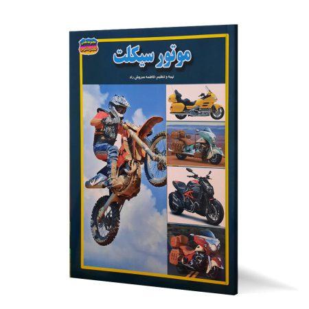 کتاب گنجینه دانش من موتور سیکلت