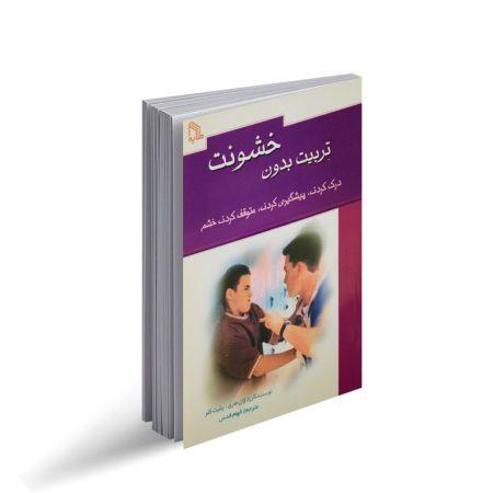 کتاب تربیت بدون خشونت