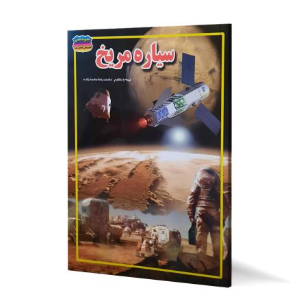 کتاب سیاره مریخ