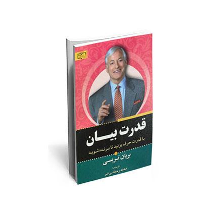 خرید کتاب قدرت بیان